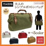 【送料無料】豊岡鞄(木和田)日本製帆布ダレスボストン(大)選べる5色(ネイビー、白、キャメル、レッド、カーキ)