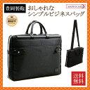 5983【送料無料】豊岡製鞄(木和田) 織人 天棒ビジネスバッグ(ブラ...