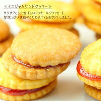 【あす楽対応】3種のジャムサンドクッキーパッケージセット選べるメッセージ全8種お菓子洋菓子詰合わせギフトプレゼントお返し祝い内祝父の日