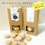 【あす楽対応】3種のジャムサンドクッキープチギフト選べるメッセージ全8種お菓子洋菓子詰合わせギフトプレゼントお返し祝い内祝父の日