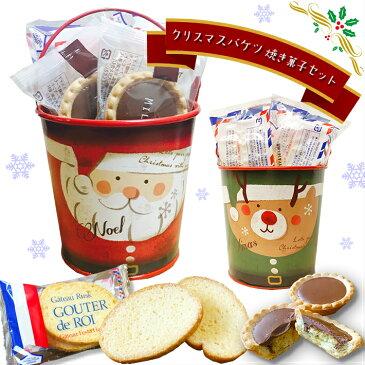 クリスマス(Xmas)サンタクロースブリキバケツお菓子詰め合わせ スイーツ 焼き菓子 洋菓子 チョコレート セット プレゼント ギフト お礼 お返し 祝い デパ地下