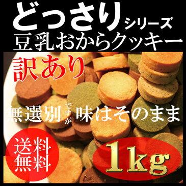 【送料無料】とってもお得!訳あり 低カロリー 豆乳おからクッキー 4種詰め合わせ(プレーン、ココア、紅茶、抹茶) たっぷり どっさり1kg アソート セット スイーツ ダイエット 洋菓子 焼き菓子