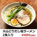 【ラーメン 拉麺】 出雲の麺 出雲たかはし 大山どりだし塩らーめん(2...