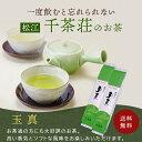 千茶荘 煎茶 茎茶 抹茶入り 玉真 100g×10本「送料無料」 2