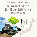 千茶荘 煎茶 茎茶 抹茶入り 玉真 100g×10本「送料無料」 3