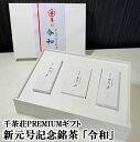 千茶荘PREMIUMギフト新元号記念銘茶「令和」セット