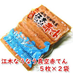 【5月8日以降の発送】江木なうなう 真空赤てん 5枚袋入り × 2袋【メーカー直送】【冷蔵便】