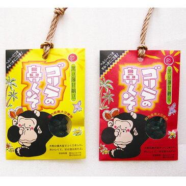 岡伊三郎商店 黒豆薄甘納豆 ゴリラの鼻くそ 110g × 2袋セット (赤色の袋×1、黄色の袋×1)