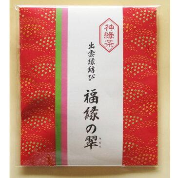 【茶 日本茶】 茶園から茶の間へ 桃翆園 福縁の翆(ふくえにしのみどり) 15g(3g×5p)× 2個 【茶 お茶 日本茶 国産 種類豊富 お試し】