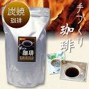 【茶 コーヒー】 桃翆園 炭焼きコーヒー 500g 【茶 お...