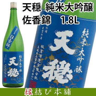出雲の老舗板倉酒造天穏 純米大吟醸「佐香錦」1800ml 日本酒 お酒 出雲