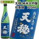 出雲の老舗板倉酒造天穏 純米大吟醸「佐香錦」720ml 日本酒 お酒 出雲