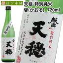 出雲の老舗板倉酒造天穏 特別純米 「馨」(かおる)720ml 日本酒 お酒 出雲