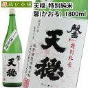 出雲の老舗板倉酒造天穏 特別純米 「馨」(かおる)1800ml 日本酒 お酒 出雲