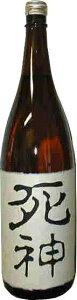 日本一縁起の悪い名前の純米酒【メーカー直送】 加茂福酒造 死神 1800ml 【同梱不可】【RCP】