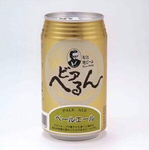 苦味が旨い!松江地ビール「ビアへるん」ペールエール350ml×6缶【RCP】