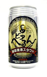 アイルランド特別製法の焙煎黒ビール松江地ビール「ビアへるん」縁結麦酒(えんむすびーる)スタウト350ml×6缶【RCP】