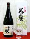 ゆる燗がおすすめの日本酒 竹下本店 出雲誉 純米酒