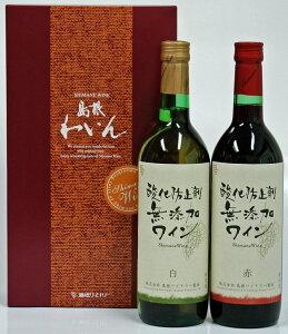 島根ワイナリー酸化防止剤無添加ワイン詰合せ(SW-S9)【RCP】