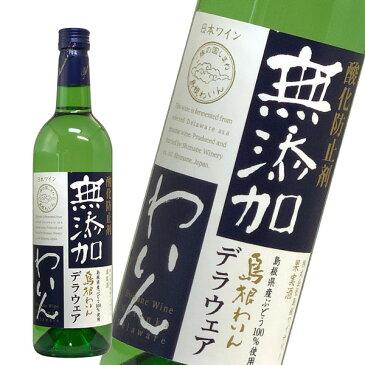 【9月27日発売】 島根ワイナリー 酸化防止剤無添加わいんデラウェア 750ml白ワイン