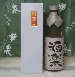 数に限りがありますので、お早めに!【メーカー直送 超限定品!】 華泉酒造 津和野の銘酒 ...