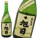 穏かな味わいの純米酒!旭日酒造純米酒 十旭日(じゅうじあさひ) 五百万石 720ml箱入り