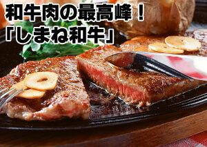【和牛 ブランド肉】 しまね和牛ロースステーキ 540g ギフト用箱入り【島根和牛 肉】【RC…