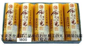 ストローに巻かれた「ストかまぼこ」!和江港の新鮮な地魚で作ったすまきかまぼこです!!【上...