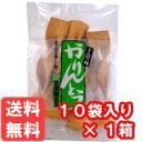 【送料無料 同梱不可】 硬〜いかりんとう! 三栄油菓 手造りかりんとう 10袋 × 1箱【かり…