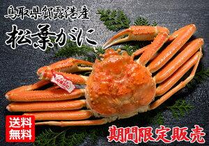 【送料無料 着日指定不可】 中村商店 鳥取県 賀露港産 贈答用 浜ゆで松葉がに …