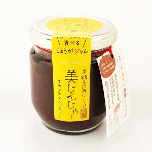 【出西生姜ジャム】いとう黒糖&出西しょうが「美じんじゃー200g」【出西しょうがしょうが生姜ジャムコンフィチュール黒糖】