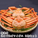 【期間限定】 小林冷蔵 鳥取県境港産 紅ズワイガニ 2杯入り...