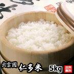 30年産 出雲國仁多米 「堆肥施用米」 5kg 産地直送 送料無料 新米 メーカー直送