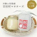 たなべのたまごの吉田村マヨネーズ ×2個(ご自宅用)有精卵
