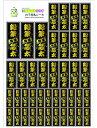 【送料無料】「シックな千社札セット 大きさ3種類 計41枚」(お名前シール)ステッカータイプ 歌舞伎文字 江戸感覚 和風名刺