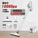 2,000円OFF コードレス掃除機 PSE認証済 1年保証...