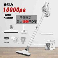 コードレス掃除機18000paPSE認証済モード切替電量表示LED付きコードレス掃除機掃除機コードレスサイクロン掃除機サイクロンスティックハンディクリーナースティッククリーナーサイクロンクリーナーコードレスクリーナーH250