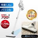 時間限定 700円OFF! 掃除機 コードレス コードレス掃