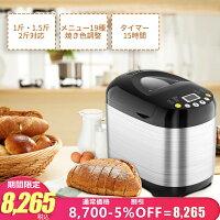 ホームベーカリータイマー付きパン作り19メニューレシピ付き1斤・1.5斤・2斤焼き色調整(ブラック)
