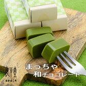 ギフト 和菓子 スイーツ プレゼント 「まっちゃ(抹茶)和ショコラ 5入」まるで生チョコレートのような触感ようかん
