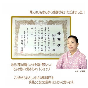 岐阜県恵那産の栗を使用