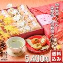 和菓子 ギフト 栗菓子とお茶の風呂敷セット 栗福柿・焼き栗きんとん 白...