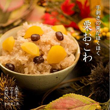 【栗おこわ】ギフト 岐阜産たかやまもち餅米 良平堂 お祝 内祝 誕生日ギフトに季節限定