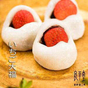とろ〜りお餅の朝摘みいちご大福(小倉あん)