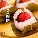 お年賀 和菓子 ギフト スイーツ 誕生日 / 岐阜 いちご桜餅 6入 / 送料無料 送料込 かわいい