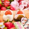 送料込いちご桜餅いちご大福8ヶ入り