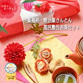 焼き栗きんとんと栗福柿と煎茶の風呂敷セット