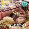 送料無料栗きんとん水饅頭とさっぱり生麩饅頭セット