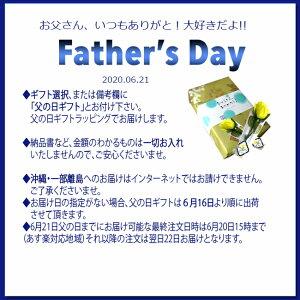 父の日注意
