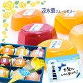 ひんやりおいしいフルーツゼリー【涼水菓】9個